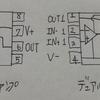 エフェクター自作講座【基礎編(3/3)】〜オペアンプ〜