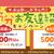 ECナビで節分お友達紹介キャンペーン!会員登録+条件達成で1000円分のamazonギフト券プレゼント!!