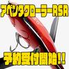 【イマカツ】スーパーデッドスローを可能にしたビッグクローラーベイト「アベンタクローラーRSR」通販予約受付開始!