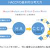HACCPの基本的な考え方