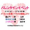 2/10(土)〜12(月) 温泉バレンタイン企画