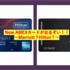 とうとうAMEXから何かが出る??〜NEW AMEX(Hilton)カード登場!!〜
