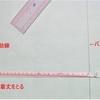 囲み製図の引き方① プルオーバー後ろ身頃ー1