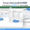 ExcelからSalesforceのデータを参照&更新