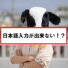 【LinuxOS】日本語入力が出来ないときの対策方法。
