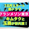 10月スタート新ドラマ【グランメゾン東京】で、キムタクと玉森が初共演!出演者は?ストーリーは?