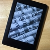 Kindle Paperwhite のたった一つの弱点