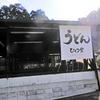 早良区曲渕の鳥飼豆腐店の奥にあるこだわりのうどん屋「ひとつ堂」#ひとつ堂