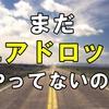 【Airdrop第8弾】10秒で参加できるエアドロップまとめ【エアドロップおじさん】