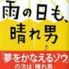 50音順でお気に入りの本(あ・か行)②