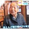 108歳御長寿  毎日食べているのは アレ!!