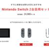 「Switch 2台目セット」は3DSの後継機?