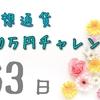【63日目】進撃のBTC話