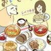 ときどき旅に出るカフェ 近藤史恵