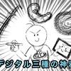 【夢】三種の神器が揃った日