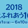 楽器の日2018 ☆楽器と触れ合う10日間6/1(金)~6/10(日)☆