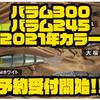 【マドネスジャパン】サタン島田監修ジャイアントベイト「バラム300、バラム245 2021年カラー」通販予約受付開始!