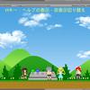 「葵バズーカ」開発報告 その5
