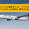 ユナイテッド航空のマイレージプラスのマイルをもっとも効率よく貯める方法!1.34マイル/100円