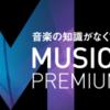 ソースネクストで自動作曲ソフトが65%OFFの4,980円:ミュージックメーカー プレミアム