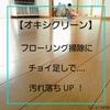 【オキシクリーン】フローリング掃除にチョイ足しで汚れ落ちアップ!