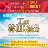 月収50万円は当たり前!圧倒的ブルーオーシャンを大公開!
