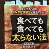 【ダイエット】3冊目は「食べても食べても太らない法」です。いろいろ解り目からウロコ。前編