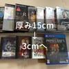 ゲームソフトを厚さ15cm→3cmにした