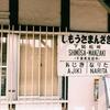 レトロ可愛い下総松崎の駅と、成田の日帰り温泉「大和の湯」に心癒された