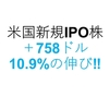 【第15週】アメリカ株の新規IPO銘柄の資産運用成績は+758ドルでした プルラルサイト(PS)など