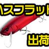 【一誠】ハスデザインのビッグベイト「G.C.ハスフラット180F 」久々の出荷!