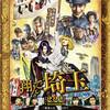 ナメてた映画が意外と面白かった「翔んで埼玉」(2018)