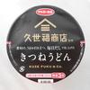 イオン姫路大津店で「久世福商店監修 きつねうどん」(カップうどん)を買って食べた感想
