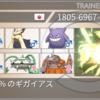 【s10最終65位レート2084】闇討ちギガムーゲン