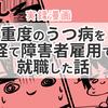 【漫画】重度のうつ病を経て障害者雇用で就職した話【実録】