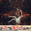 PS VR、落ちる・・・