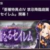 【FGO】異端なるセイレム情報!