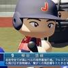 東京オリンピック2020侍ジャパン【パワナンバー・パワプロ2020】