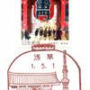 【風景印】浅草郵便局(&2019.5.1押印局一覧)