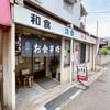 【花畑】東京北端の大衆食堂 木星食堂でしょう
