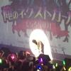 【ライブレポ】俺のネクストガール2017 〜もちろん藤井〜1日目 「やっぱりステラボール 」感想 永遠にともに 2017年1月7日