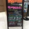 関西初出店『サプリメントバー』へ行ってみた