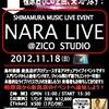 【バンドライブ】ナラライブ Vol.36 @ZICO STUDIOに参加しよう!