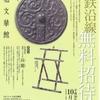 開館日を記念して【大和文華館「無料招待デー」】(奈良市)