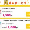 ハピタスで300円換金したよ♪画像ないから信用なしかも?
