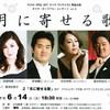 オペラ・オードブルコンサート「月に寄せる歌」@日生劇場ロビー