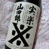 【独女の晩酌】沢の鶴~実楽の天田錦100%の特別純米酒 生酛作り「※」瑞宝蔵