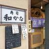 雲南市のおすすめのグルメ 寿司「和かな」 やや濃い目の酢飯が魚の旨味を受け止める 本格派だがランチはさらにお得!