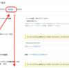 [画像解説]Googleアナリティクスに自分のはてなブログを設定する方法(2018年5月時点)