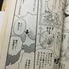 番外編:明日から北海道